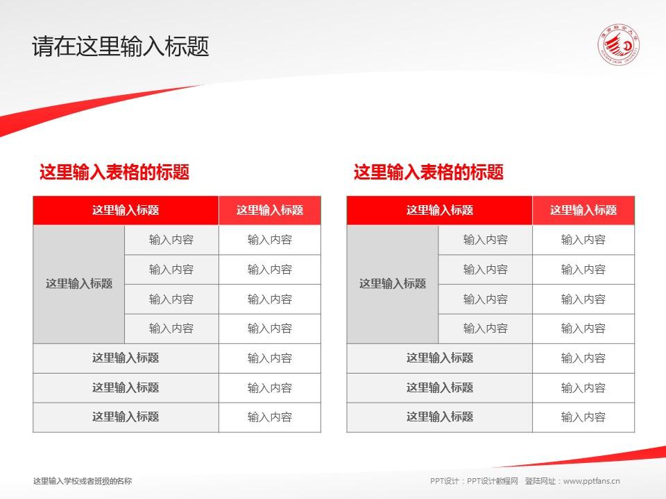 淮南联合大学PPT模板下载_幻灯片预览图18