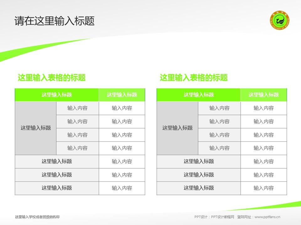 安徽绿海商务职业学院PPT模板下载_幻灯片预览图18