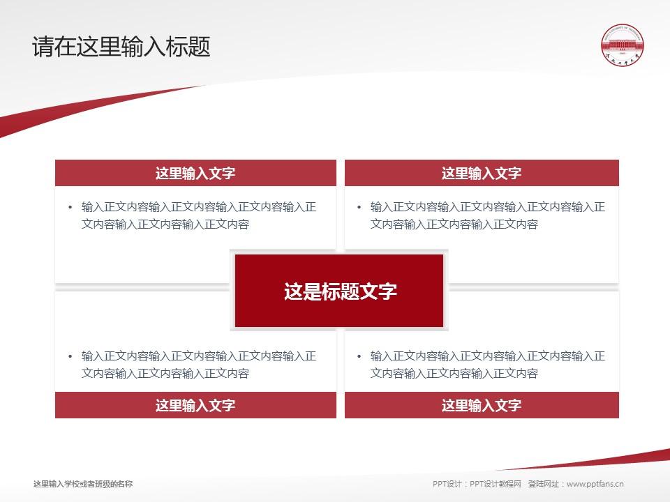 合肥工业大学PPT模板下载_幻灯片预览图17