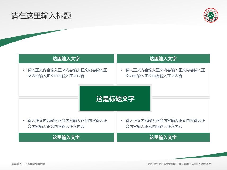 安徽医学高等专科学校PPT模板下载_幻灯片预览图17