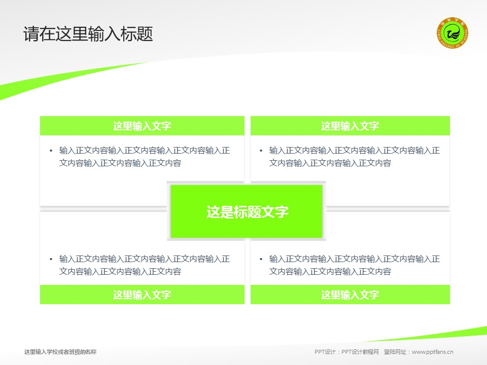 安徽绿海商务职业学院PPT模板下载_幻灯片预览图17