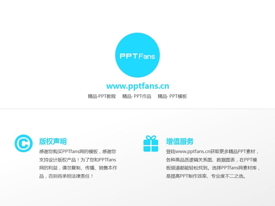 淮北师范大学PPT模板下载_幻灯片预览图20