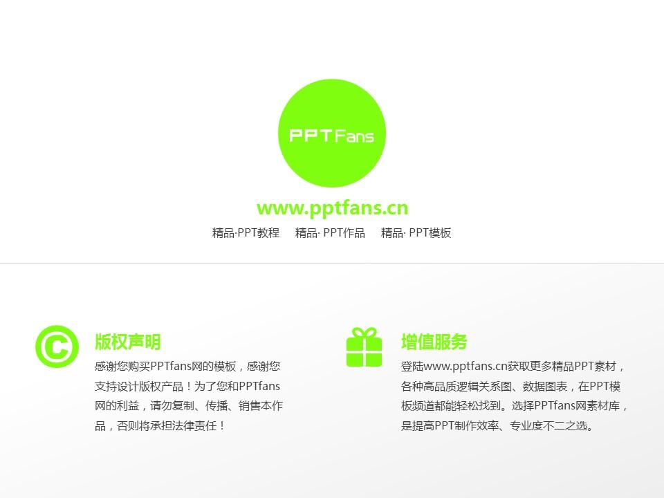 安徽绿海商务职业学院PPT模板下载_幻灯片预览图20