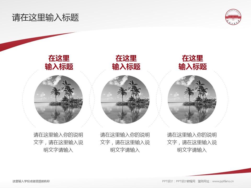 合肥工业大学PPT模板下载_幻灯片预览图15