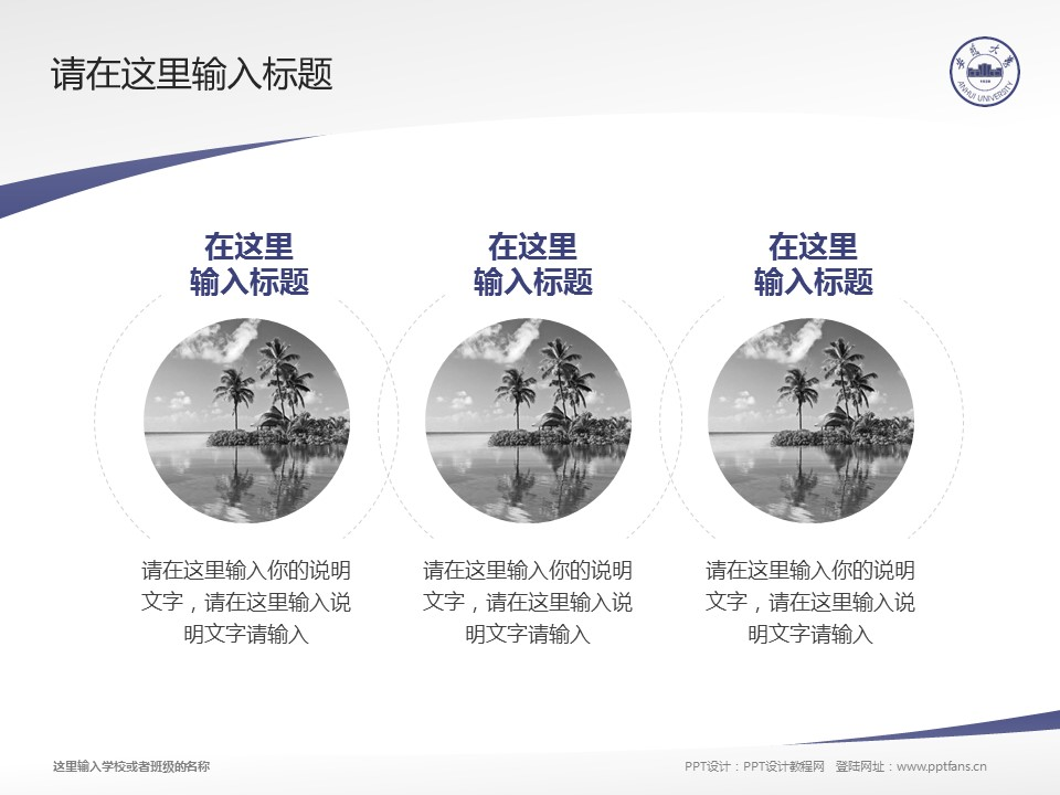 安徽大学PPT模板下载_幻灯片预览图15