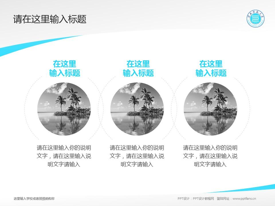 淮北师范大学PPT模板下载_幻灯片预览图15