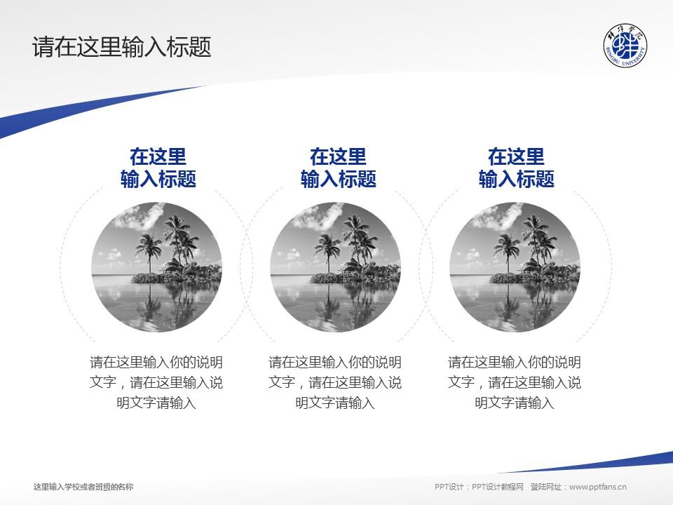 蚌埠学院PPT模板下载_幻灯片预览图15
