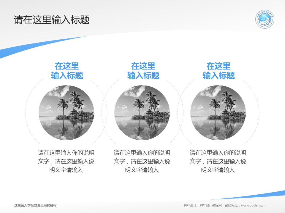 安徽文达信息工程学院PPT模板下载_幻灯片预览图15