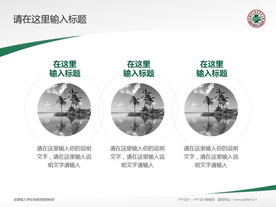 安徽医学高等专科学校PPT模板下载_幻灯片预览图15