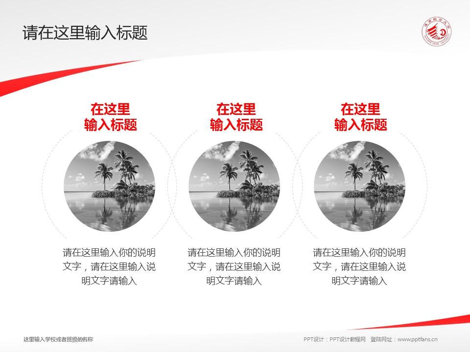 淮南联合大学PPT模板下载_幻灯片预览图15