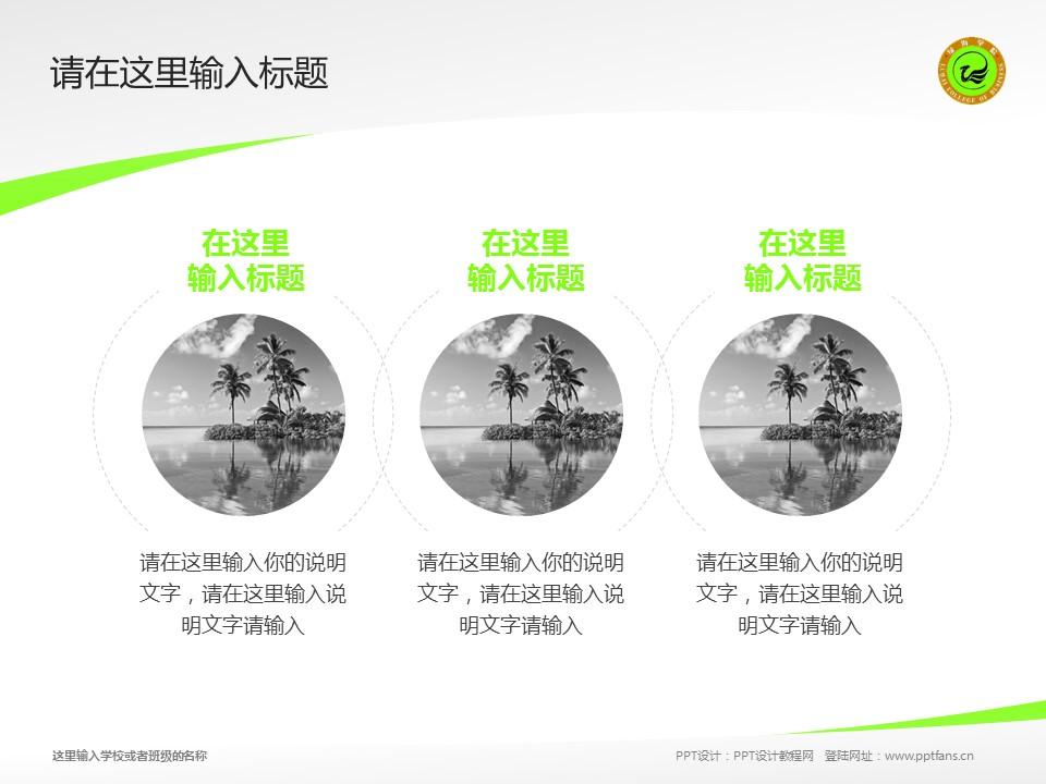 安徽绿海商务职业学院PPT模板下载_幻灯片预览图15