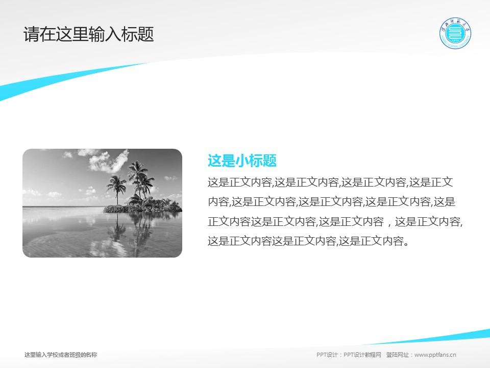 淮北师范大学PPT模板下载_幻灯片预览图4