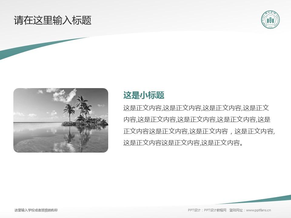 皖西学院PPT模板下载_幻灯片预览图4