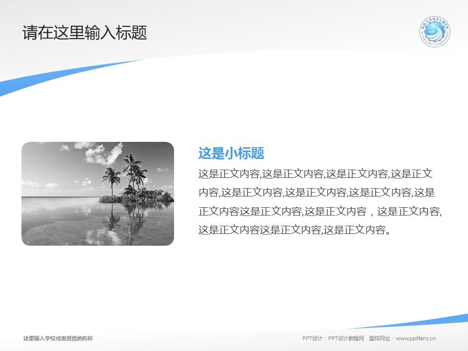 安徽文达信息工程学院PPT模板下载_幻灯片预览图4