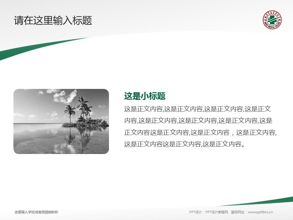 安徽医学高等专科学校PPT模板下载_幻灯片预览图4