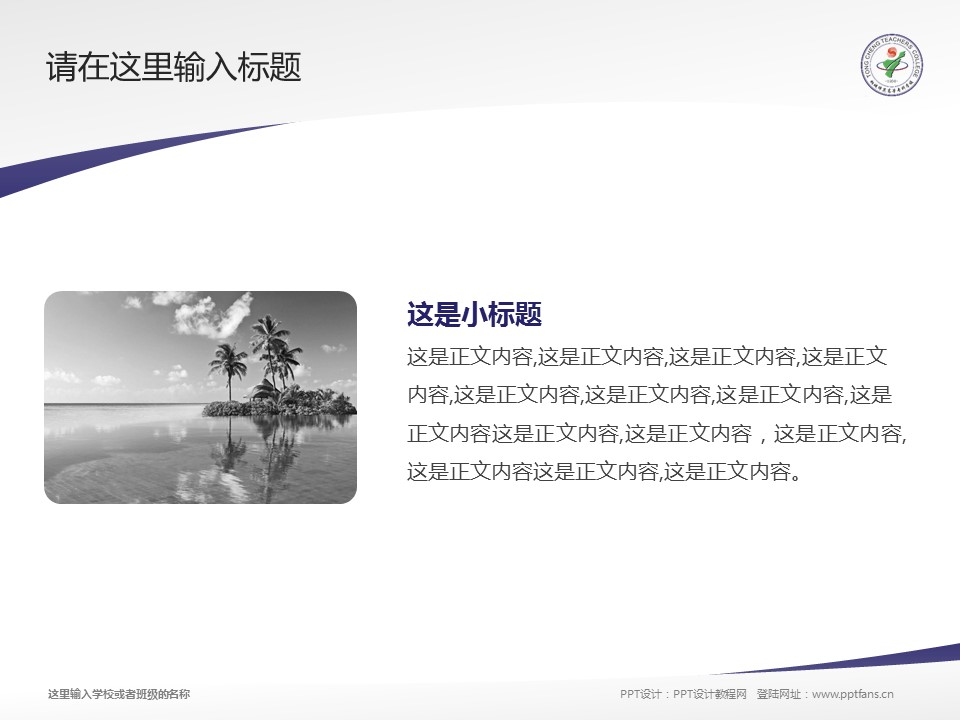 桐城师范高等专科学校PPT模板下载_幻灯片预览图4