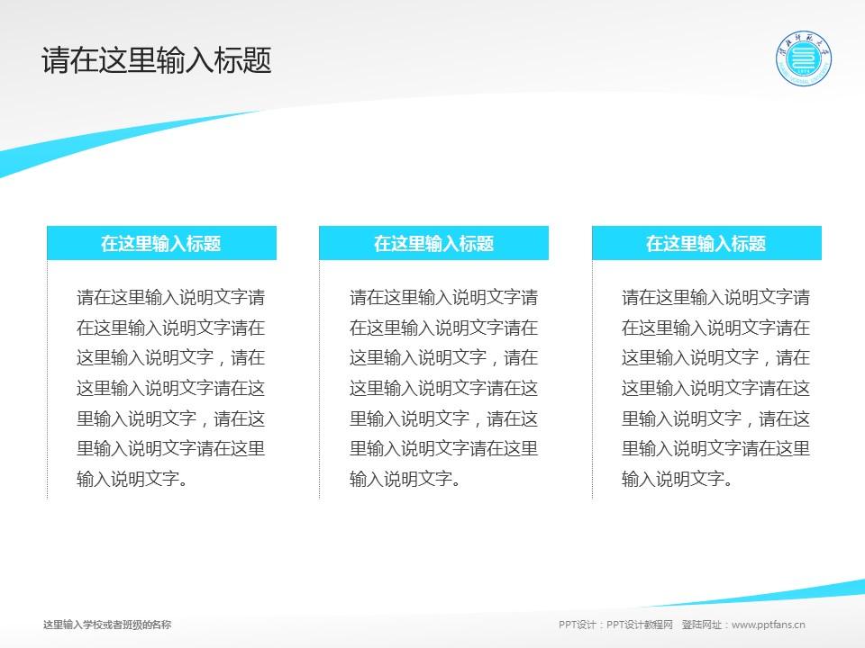 淮北师范大学PPT模板下载_幻灯片预览图14