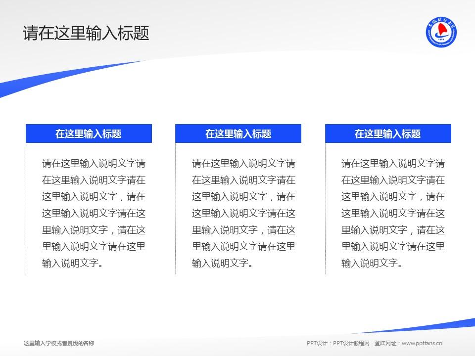 安徽财经大学PPT模板下载_幻灯片预览图14