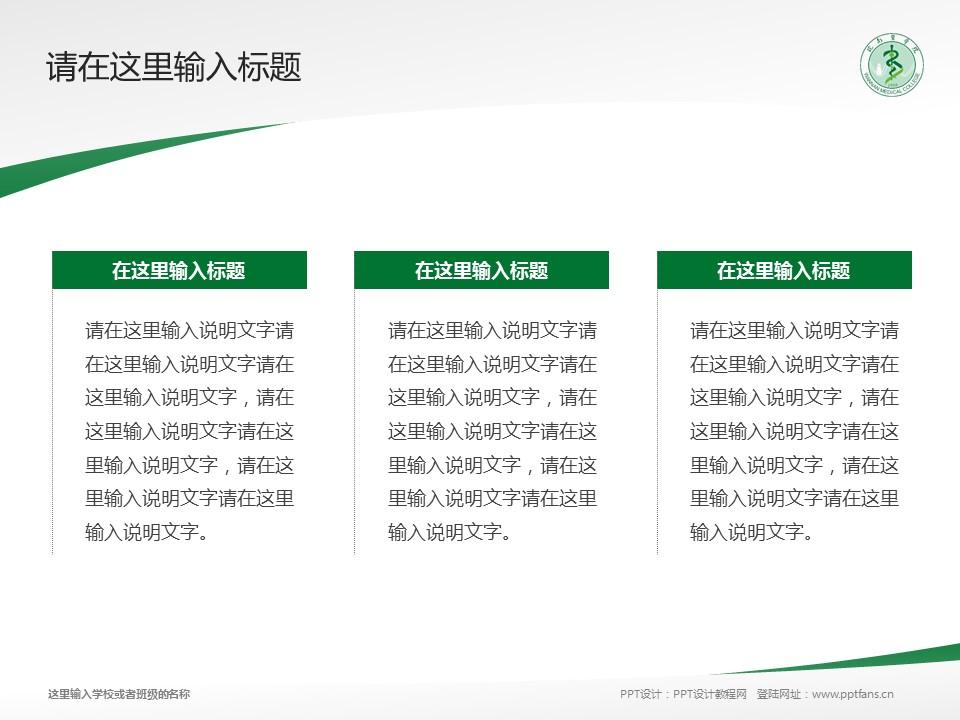 皖南医学院PPT模板下载_幻灯片预览图14