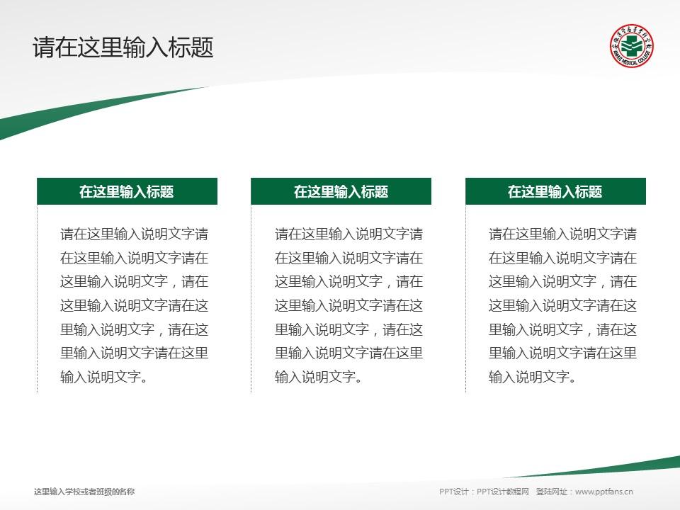 安徽医学高等专科学校PPT模板下载_幻灯片预览图14