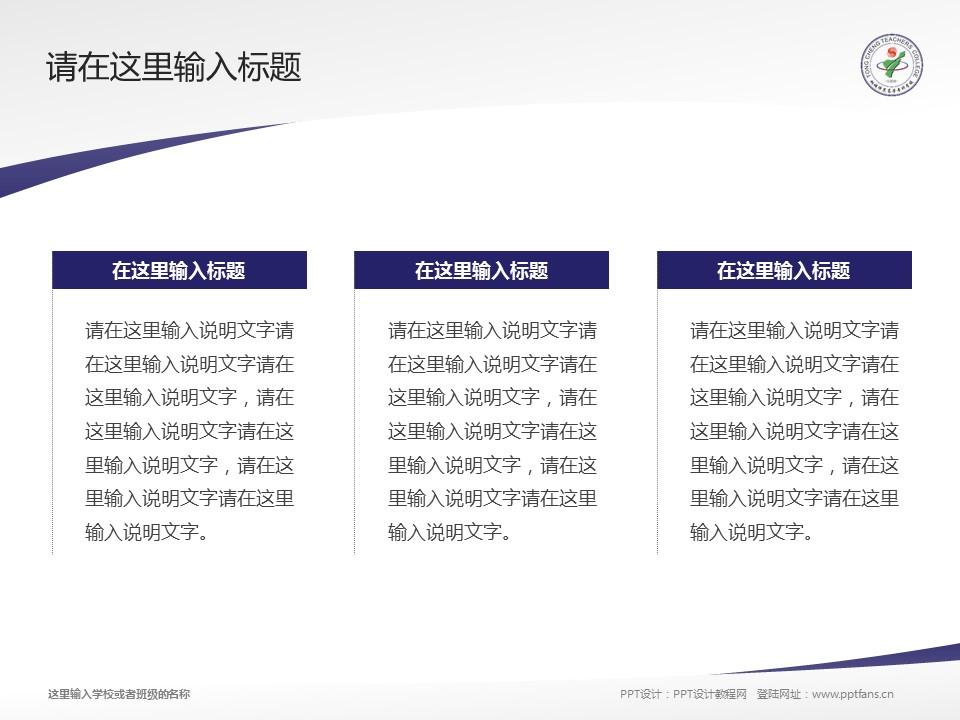 桐城师范高等专科学校PPT模板下载_幻灯片预览图14