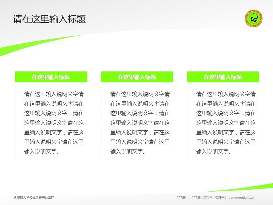 安徽绿海商务职业学院PPT模板下载_幻灯片预览图14