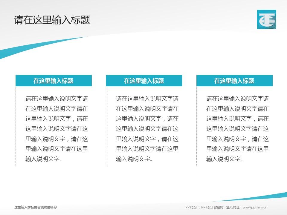 蚌埠经济技术职业学院PPT模板下载_幻灯片预览图14