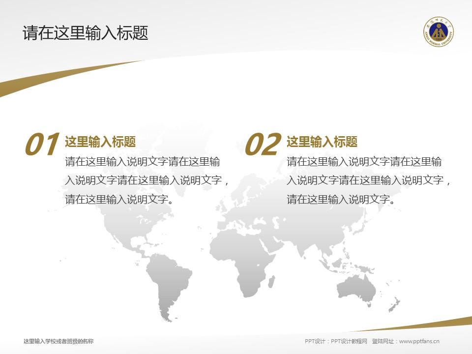 安徽师范大学PPT模板下载_幻灯片预览图11