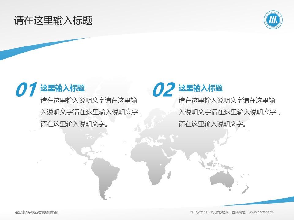 安徽三联学院PPT模板下载_幻灯片预览图12