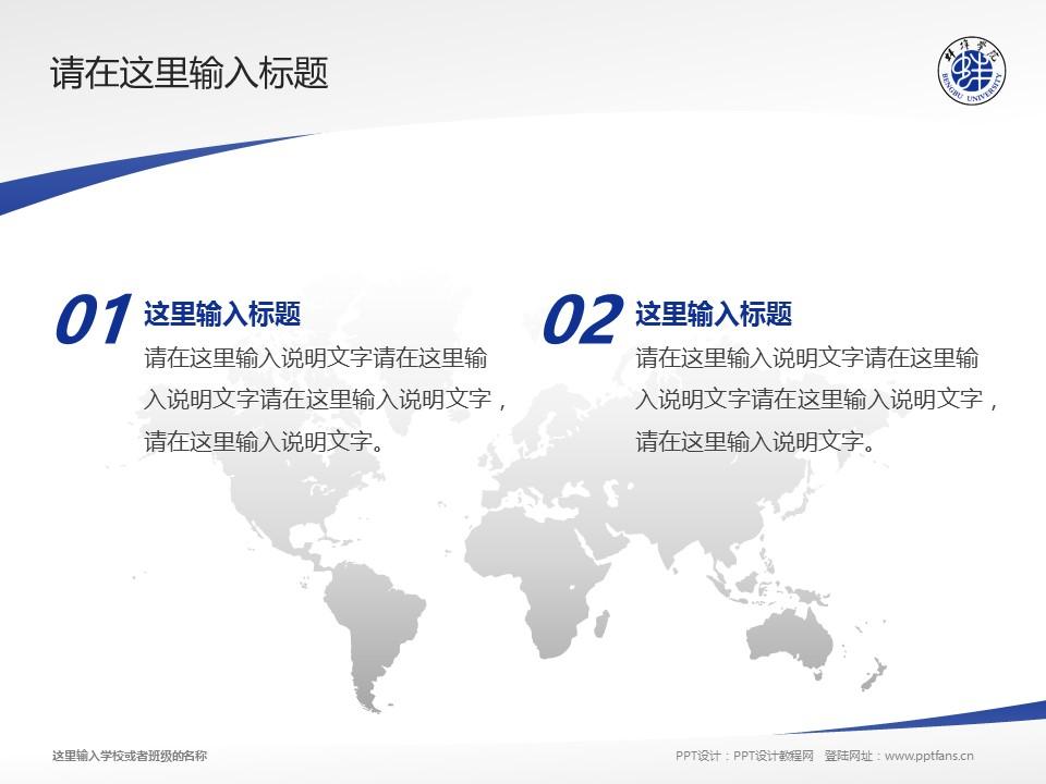 蚌埠学院PPT模板下载_幻灯片预览图12