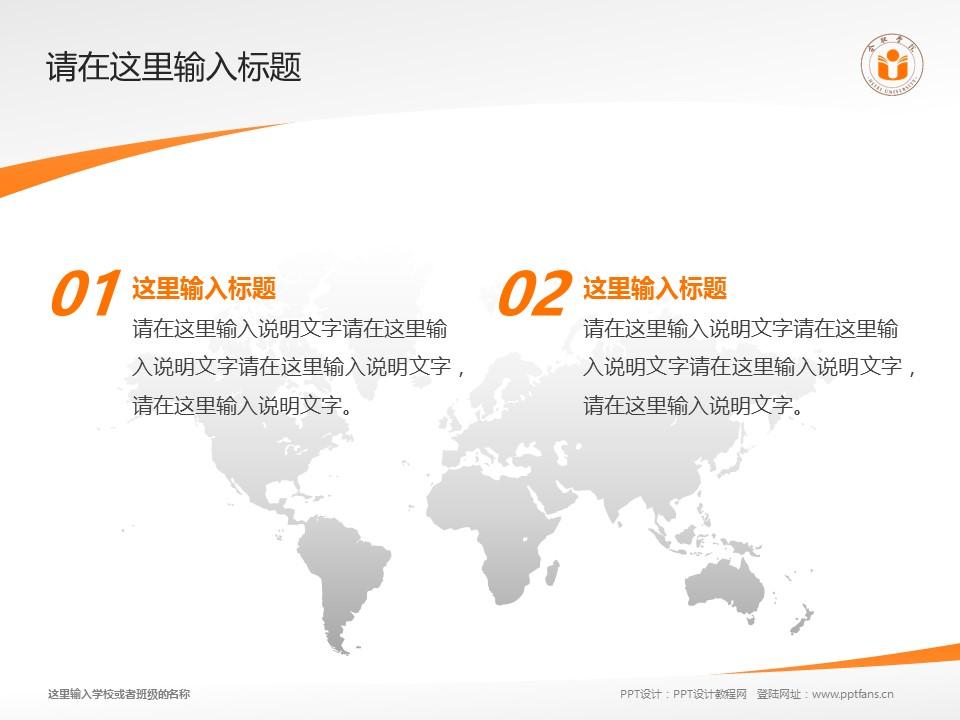 合肥学院PPT模板下载_幻灯片预览图12
