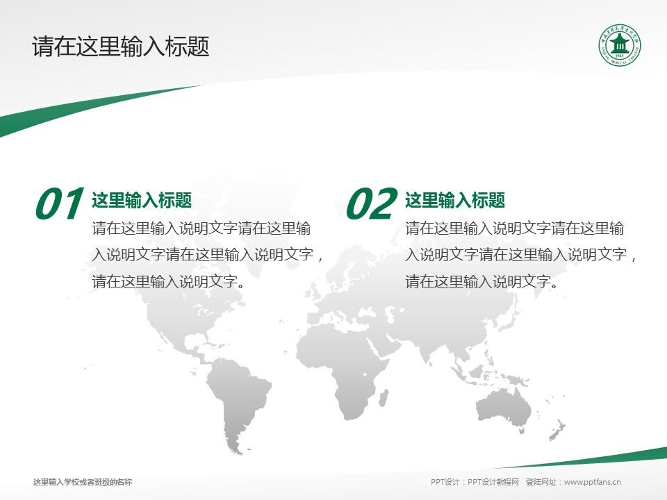 安庆医药高等专科学校PPT模板下载_幻灯片预览图12