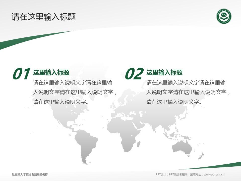 安徽中医药高等专科学校PPT模板下载_幻灯片预览图12