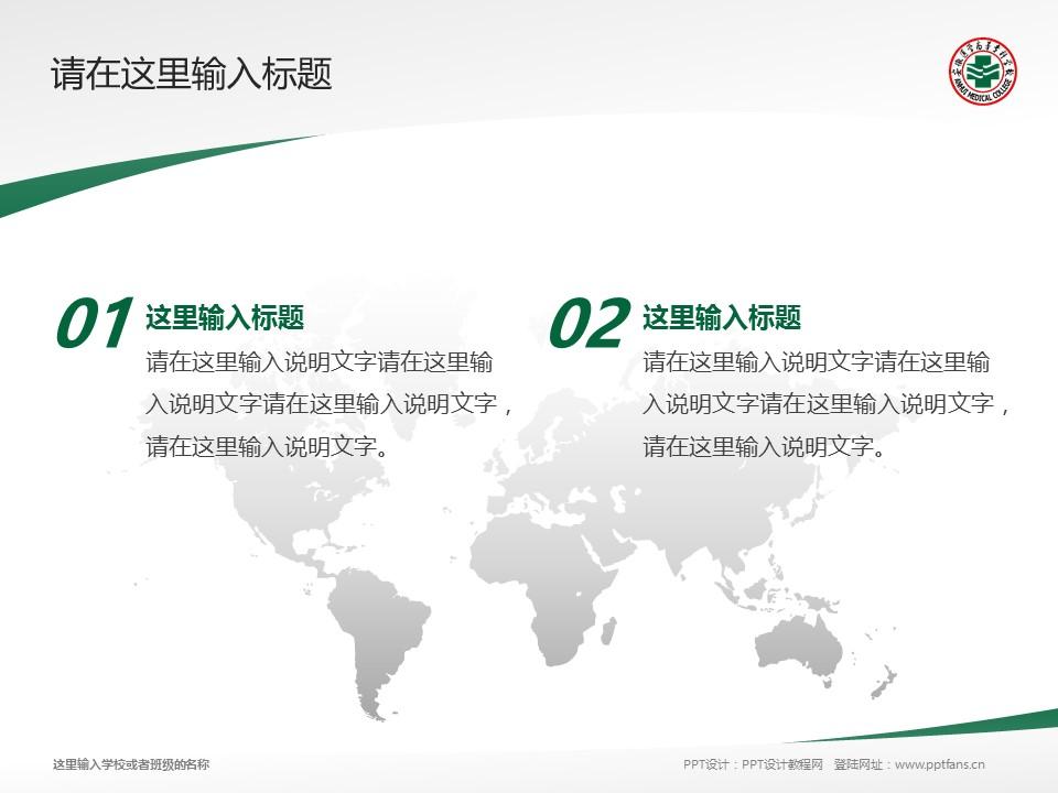 安徽医学高等专科学校PPT模板下载_幻灯片预览图12