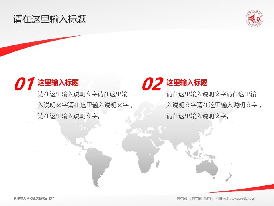 淮南联合大学PPT模板下载_幻灯片预览图12