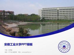 安徽工业大学PPT模板下载