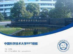 中国科学技术大学PPT模板下载