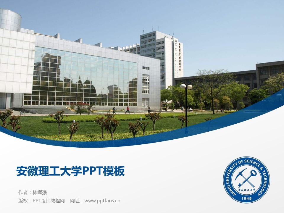 安徽理工大学PPT模板下载_幻灯片预览图1
