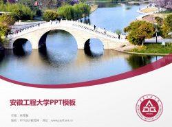 安徽工程大学PPT模板下载