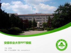安徽农业大学PPT模板下载