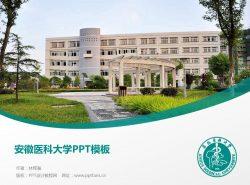 安徽医科大学PPT模板下载