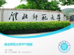 淮北师范大学PPT模板下载