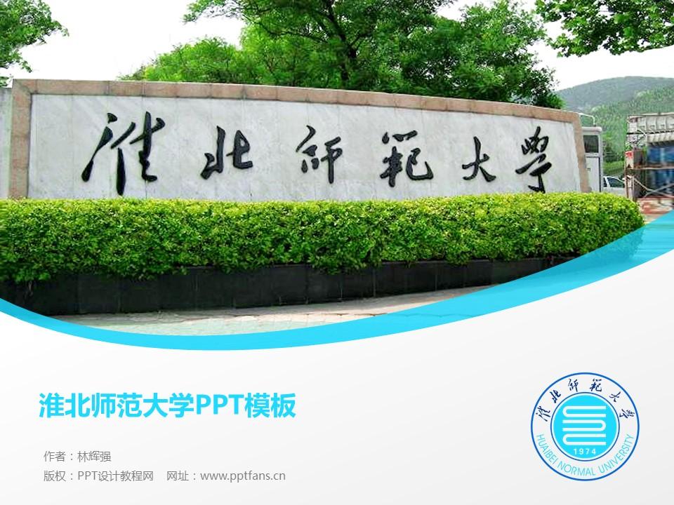 淮北师范大学PPT模板下载_幻灯片预览图1
