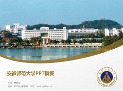 安徽师范大学PPT模板下载