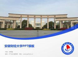安徽财经大学PPT模板下载
