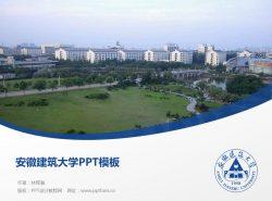安徽建筑大学PPT模板下载