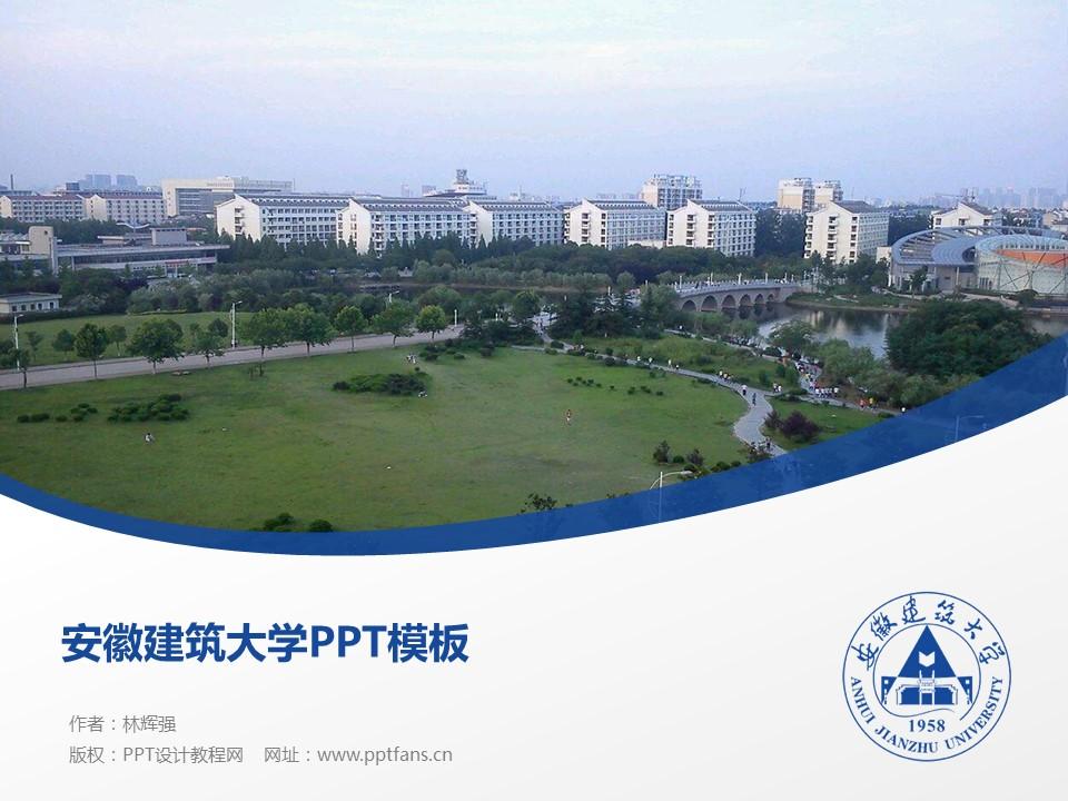 安徽建筑大学PPT模板下载_幻灯片预览图1
