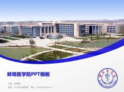 蚌埠医学院PPT模板下载