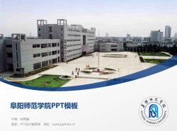 阜阳师范学院PPT模板下载