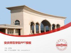 安庆师范学院PPT模板下载